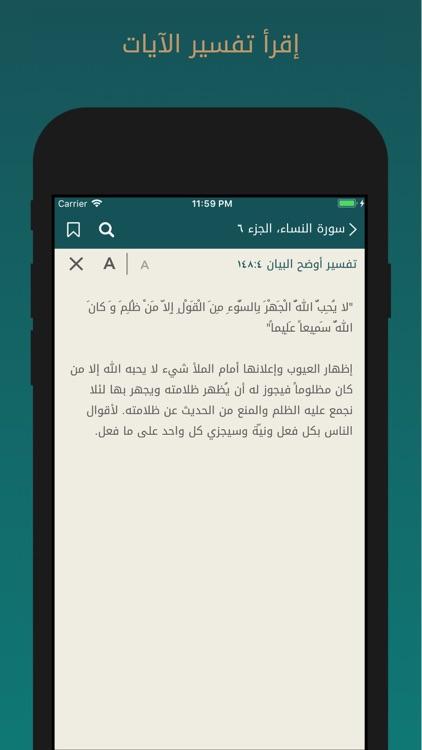 القرآن الكريم screenshot-4