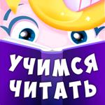 Буковки: учим буквы, по слогам на пк