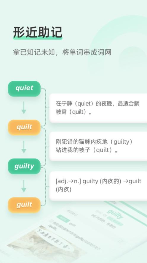 知米背单词-四级六级考研英语词汇学习软件(图2)