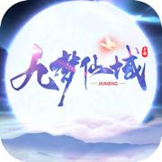 九梦仙域-剑灵觉醒武侠游戏