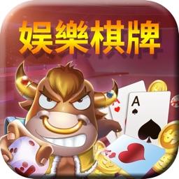 娛樂棋牌-经典百家乐游戏