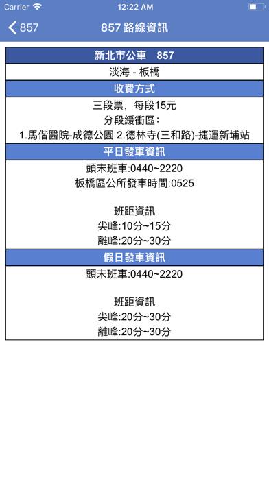 台灣公車通 (台北/桃園/台中/台南/高雄/國道客運)のおすすめ画像5