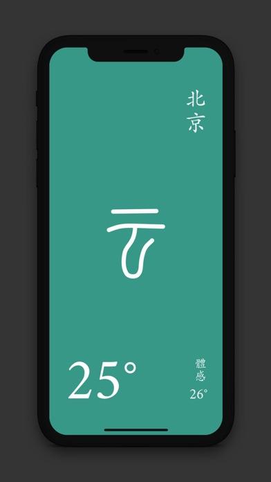 氣 - 國風極簡天氣屏幕截圖5
