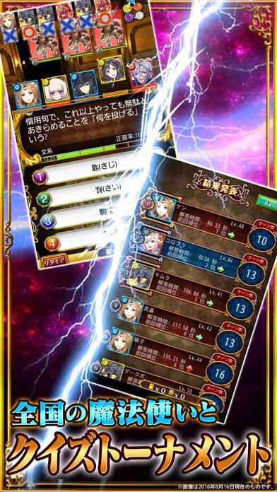 クイズRPG 魔法使いと黒猫のウィズ screenshot1
