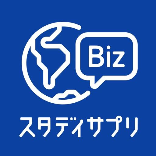 スタディサプリENGLISH - ビジネス英語・英会話・オンライン英会話