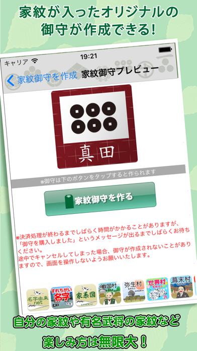 家紋 日本No.1 8,000種以上のデータのおすすめ画像5