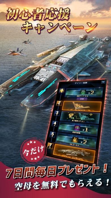 戦艦ファイナル -最後の戦いのスクリーンショット2