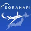 シェアリングテクノロジー株式会社 - 格安航空券 ソラハピ - 航空券の予約がお得な旅行アプリ アートワーク