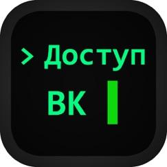 Доступ для ВК Советы, читы и отзывы пользователей