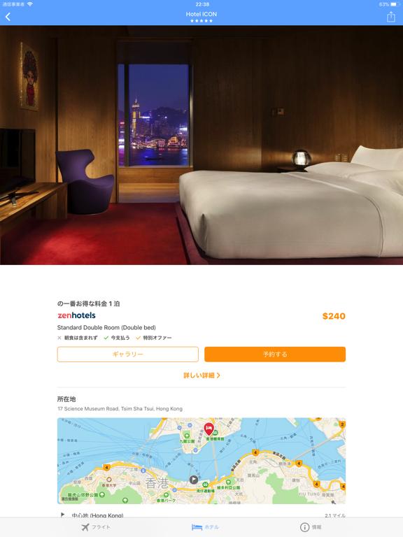 Flightscom - 格安フライトとホテルを比較のおすすめ画像9