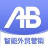 AB客-外贸营销推广获客CRM管理软件
