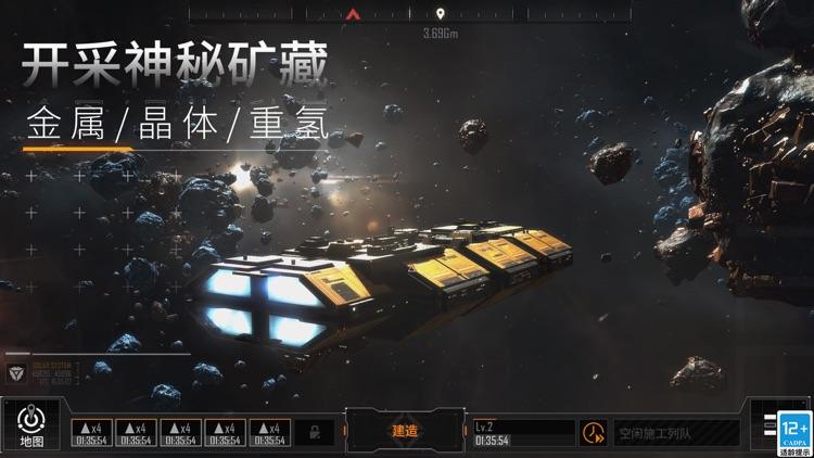 无尽的拉格朗日 screenshot-6