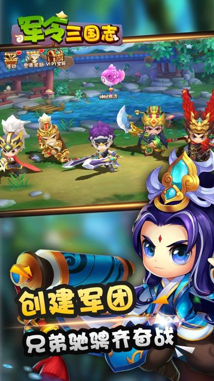 军令三国志-三国志卡牌群英传游戏 screenshot-3