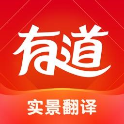 网易有道词典-AR实景翻译词典