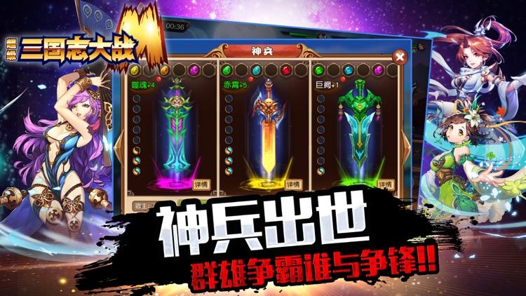 超级三国志大战M-战争挂机策略三国游戏 screenshot-3