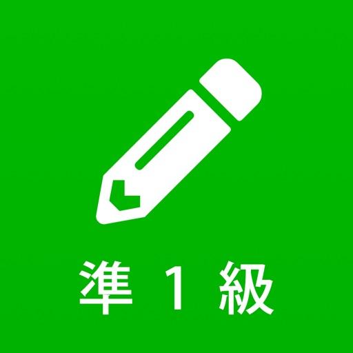 漢検準1級 - 漢字検定対策問題集