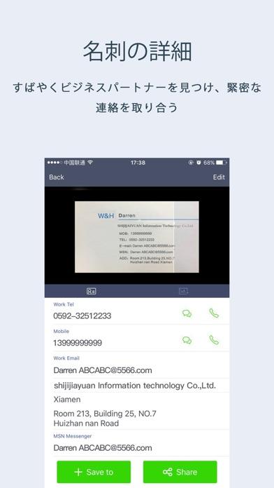 名刺認識王Pro&名刺のスキャン&Scan... screenshot1