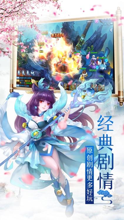 梦幻仙侠OL私服版-梦幻修仙