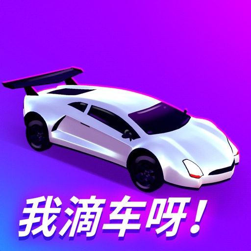 我滴车呀!(Car Master 3D)