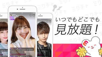 ミクチャ - ライブ配信 & 動画アプリ ScreenShot1