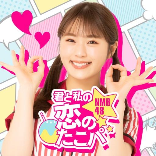 【NMB48公式】君と私の恋のたこパ~KOITAKO~