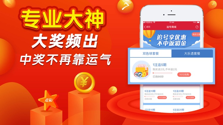 中科彩票 screenshot-2