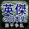 源平争乱編(英傑の日本史)-NOWPRODUCTION, CO.,LTD