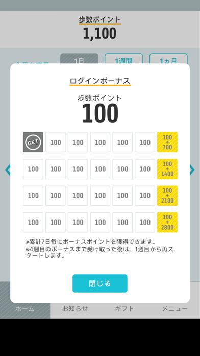 当たる歩数計 - TOKUPO -のおすすめ画像5