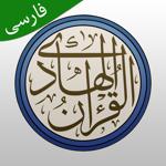 قرآن هادی با ترجمه تفسیر فارسی на пк