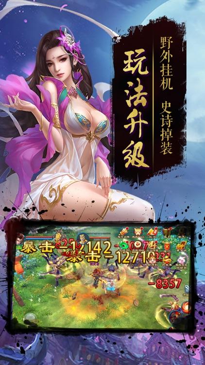修仙玄策OL仙侠游-蜀山世界修仙游戏 screenshot-3