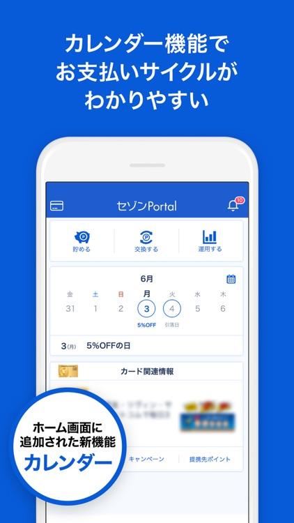 セゾンPortal/クレジット管理 screenshot-3