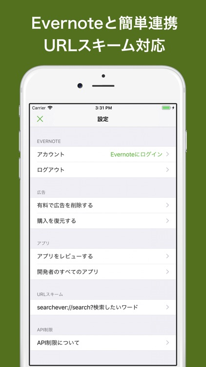 SearchEver for evernote ノート検索 screenshot-4