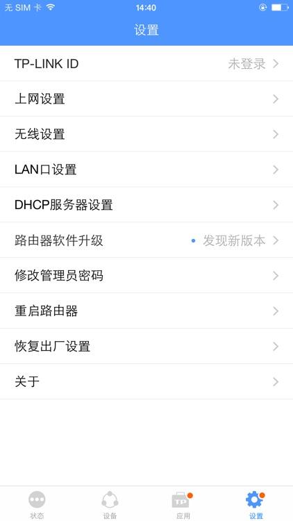 TP-LINK screenshot-4