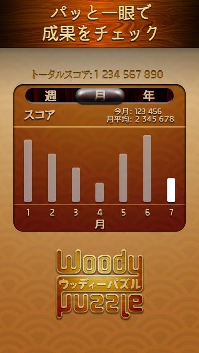 ウッディーパズル (Woody Puzzle) - 窓用