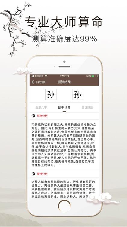 八字算命(塔罗牌)星座星运占卜 screenshot-3