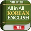 YBM 올인올 한영 사전 - KoEn DIC