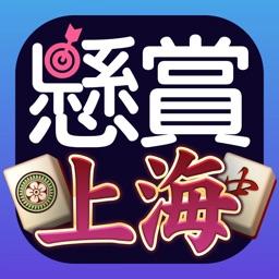 懸賞上海~パズルを解いて簡単応募
