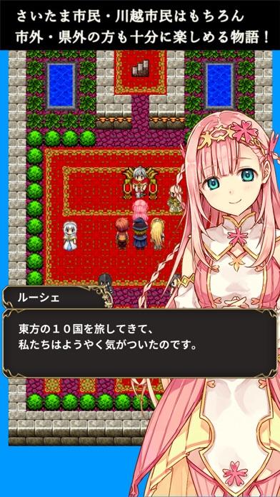 さいたま市RPG ローカルディア・クロニクルのスクリーンショット4