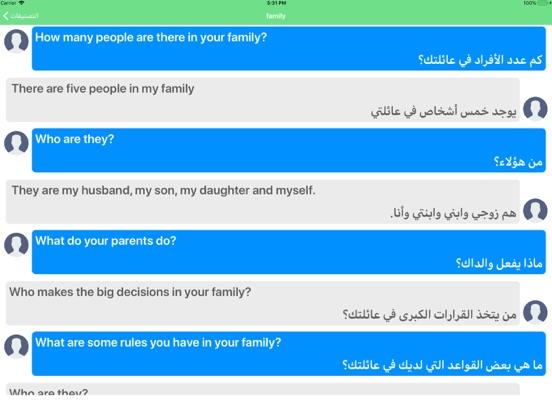 محادثات الإنجليزية بالصوت screenshot 6