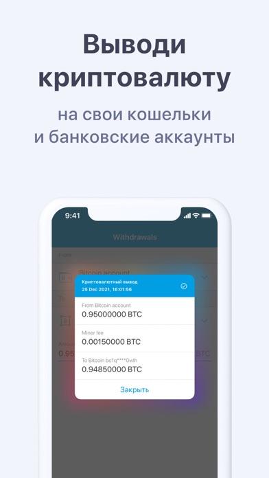 Cryptopay — Купить БиткоинСкриншоты 3