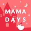 妊娠・育児記録・離乳食 MAMADAYS(ママデイズ) - iPadアプリ