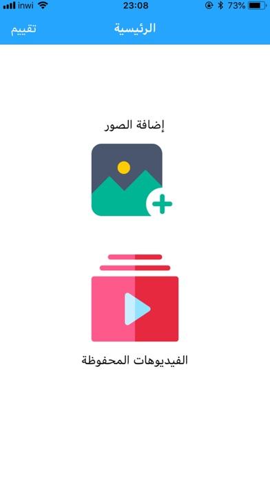 تحويل صور إلى فيديو مع أغنيتك screenshot 2