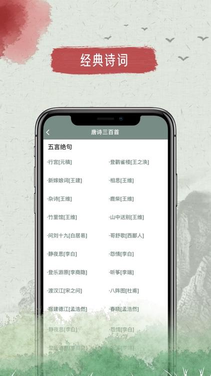 古诗文大全-品鉴中国古诗文之美 screenshot-5