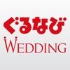 ぐるなびWEDDING - iPhoneアプリ