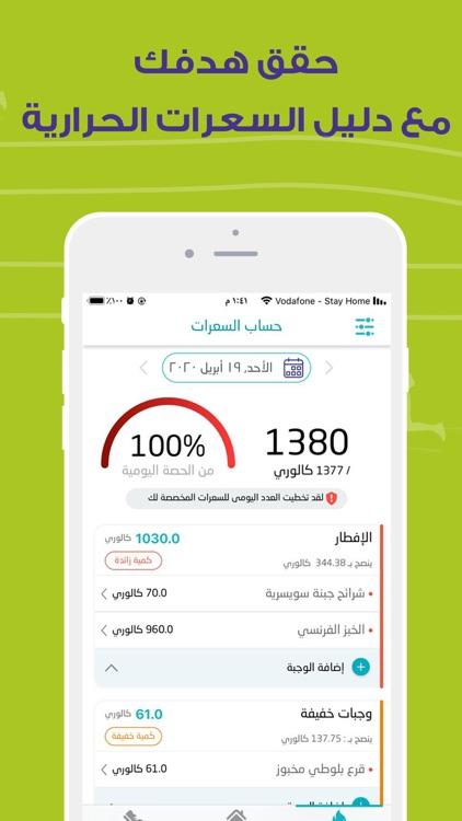 رشاقة - حساب السعرات والخطوات screenshot-6