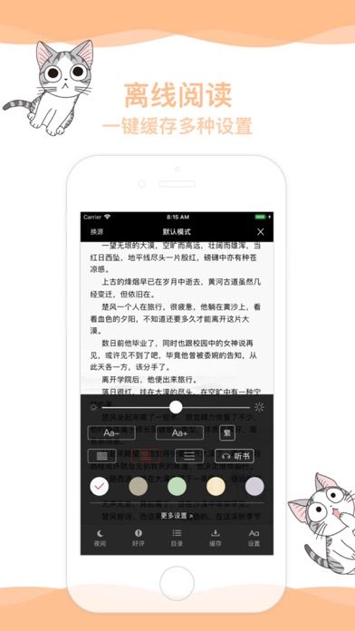 小说阅读器-最火掌上小说书城 screenshot three