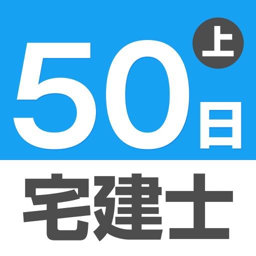 50日でうかる宅建士(2018年&2019年版)上巻