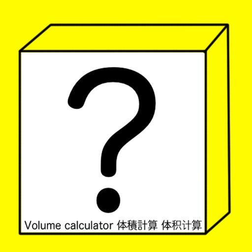 体積計算アプリ~Volume calculator体积计算~