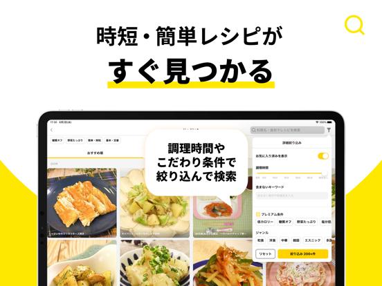 DELISH KITCHEN - レシピ動画で料理を簡単にのおすすめ画像6