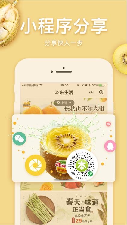 本来生活-全球水果生鲜美食优选 screenshot-4